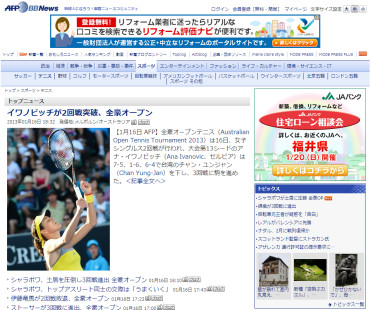 AFPテニスニュース