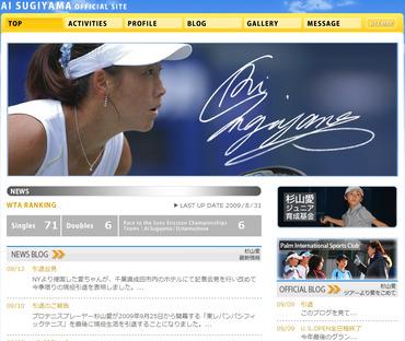 杉山愛公式サイト