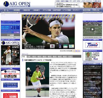AIGオープン2007公式サイト