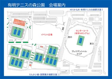 有明コロシアム&テニスの森の会場図