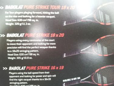 ピュアストライクシリーズのラインアップ1