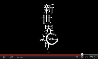 アニメ『新世界より』PV第一弾