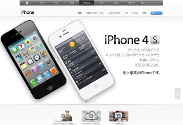 アイフォン4S アップル公式サイト
