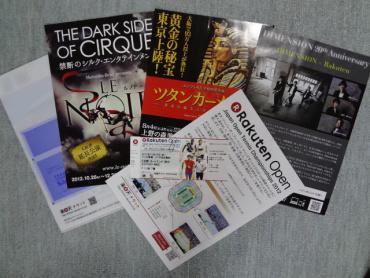 ジャパン(楽天)オープン2012のチケット3