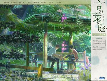 『言の葉の庭』公式サイト