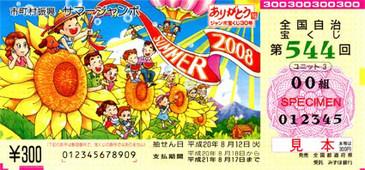 サマージャンボ宝くじ2008