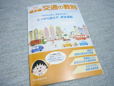 交通の教則 2009