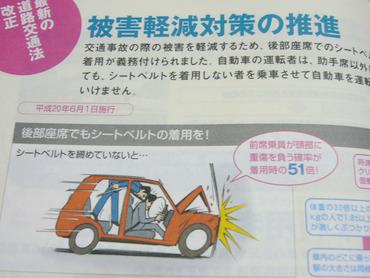 交通の教則 2009 後部座席シートベルト