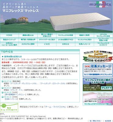 マニフレックス 日本公式サイト