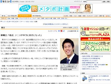 毎日jpの錦織記事