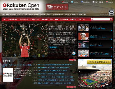 楽天・ジャパン・オープン2012 tokyo