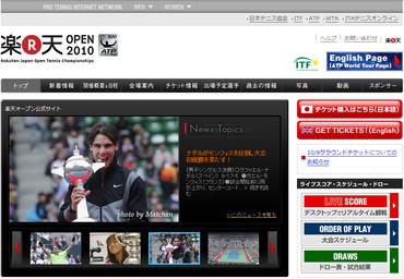 楽天ジャパンオープン2010、ナダル優勝