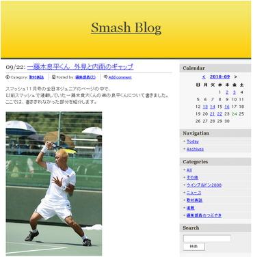 smash blog_20100922