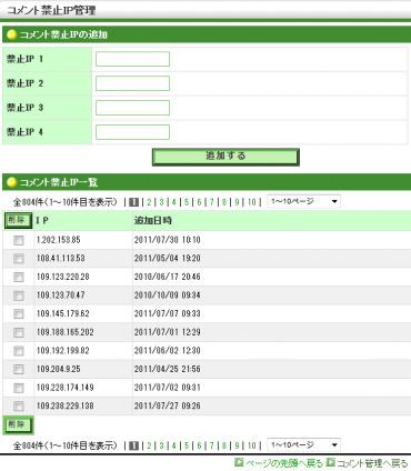 コメント管理画面 禁止IPページ