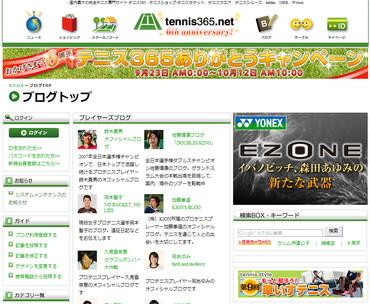 テニス365ブログ トップページ