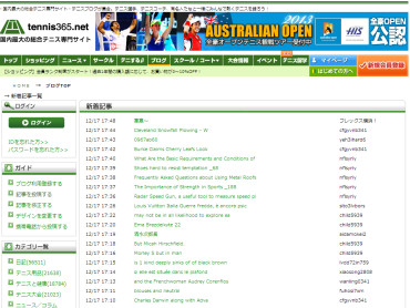 2012年12月17日の新着記事一覧ページ