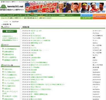 テニス365 テニスブログ 新着記事一覧