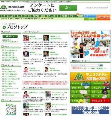 テニス365テニスブログトップページ