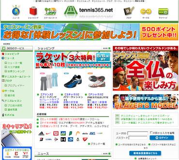 テニス365トップページ HIS全仏ツアーバナー