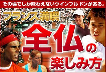 テニス365トップページ HIS全仏ツアーバナー2