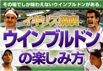 テニス365トップページ HIS全英ツアーバナー