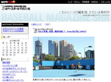 テニスマガジンの編集部ブログ