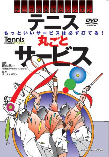テニスなるほどレッスン 丸ごとサービス DVD