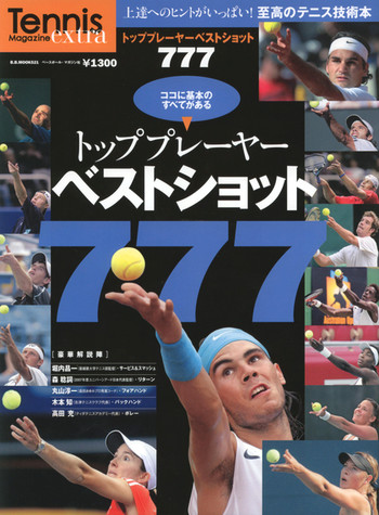 tennismagazine_extra