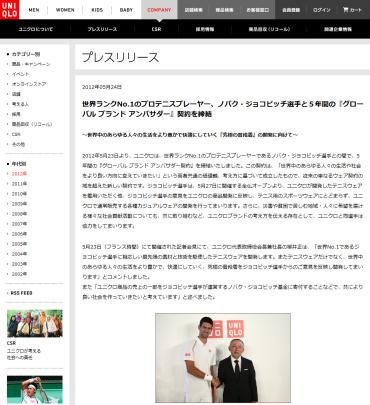 ユニクロ公式サイト プレスリリース ジョコビッチ