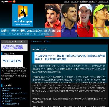 WOWOWのテニスコラムブログ