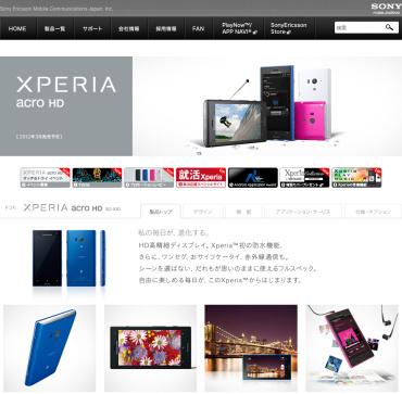 docomo Xperia Acro HD SO-03D